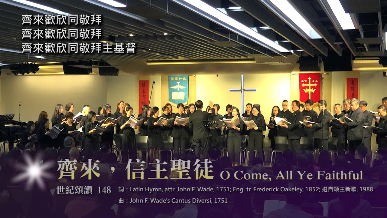 2017聖誕聖詩頌唱會 - 完整版 - YouTube