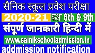 Sainik School Admission class 6th and 9th - How to take Admission, Eligibility, Seats, Fee Details