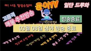 [리니지M] [계정컨텐츠] 03월08일 심야방송종료 - 매물가격 네고 완료