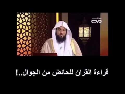 قراءة القرآن للحائض من الجوال