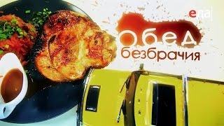 «Обед безбрачия» Яйца Бенедикт кулинарная программа
