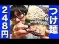 【248円】進化したファミマの冷凍つけ麺を更にアレンジ!