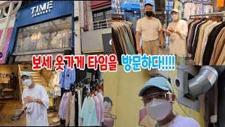 울산에 성남동 보세 옷가게 타임을 방문해 봤습니다!!!