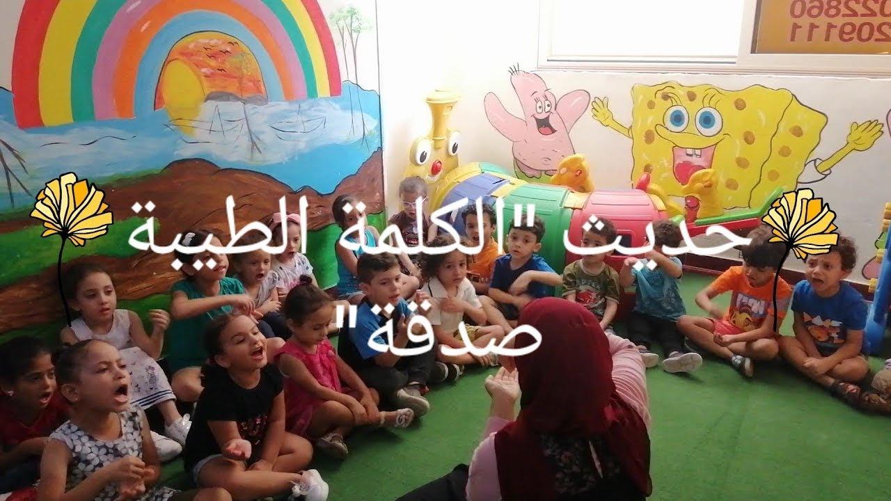 حديث الكلمة الطيبة صدقة للأطفال مع الشرح بالإشارات Youtube