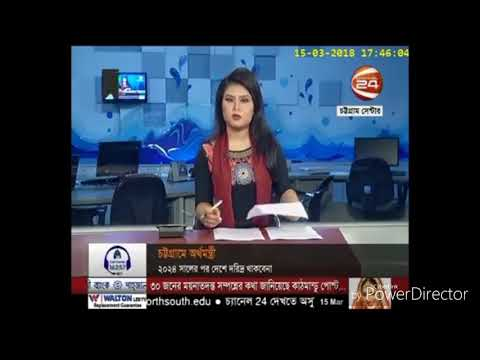 "International Conference in ""Department of Finance of University of Chittagong"" on Channel 24"