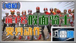 【昭和騎士】十大傳統假面騎士的變身動作!你見過多少個呢?   騎士物語#4   JinRaiXin   迅雷進