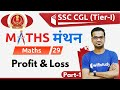12:00 PM - SSC CGL 2019 (Tier-I) | Maths by Naman Sir | Profit & Loss (Part-1)