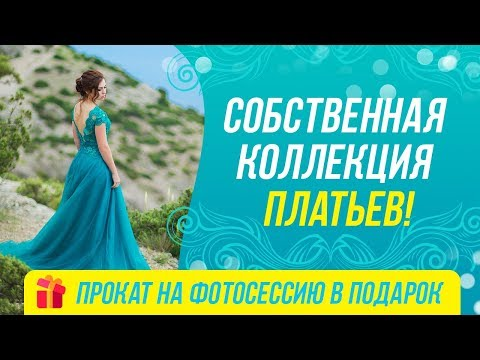 Платья для фотосессии в Крыму +АКЦИЯ