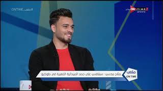 صلاح محسن يختار أفضل لاعب أجنبي في مصر - ملعب ONTime