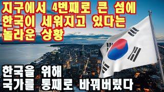 지구에서 4번째로 큰 섬에 한국이 세워지고 있다는 놀라운 상황, 한국을 위해 국가를 통째로 바꿔버렸다