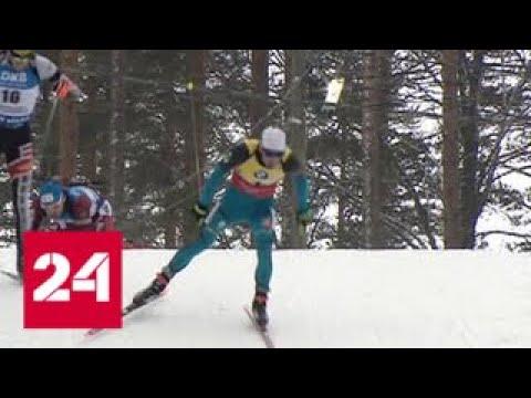 Антон Шипулин завоевал бронзу на этапе Кубка мира по биатлону в Контиолахти - Россия 24