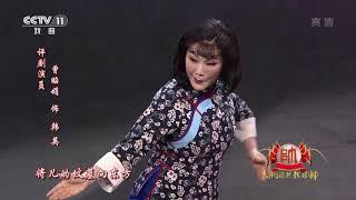 [梨园闯关我挂帅]河北梆子《洪湖赤卫队》选段 演唱:曾昭娟| CCTV戏曲