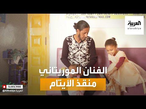 صباح العربية | راسين جا فنان راب موريتاني ينقذ عشرات الأطفال  - نشر قبل 14 ساعة