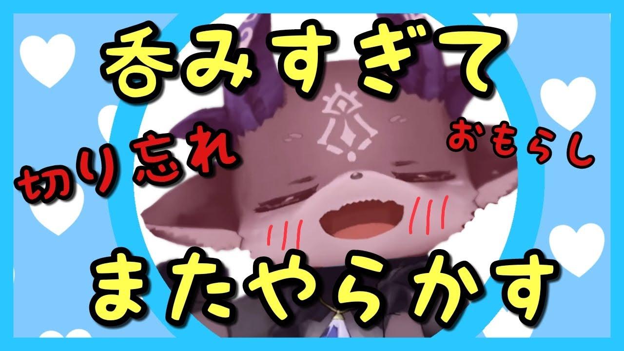 【配信切り忘れ】酒コアラ【おもらし】【悪ノリ】