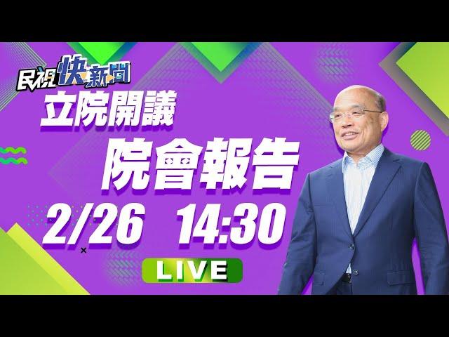 0226元宵節開議!蘇貞昌院長院會報告|民視快新聞|