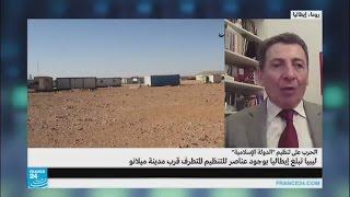 ليبيا تبلغ إيطاليا بوجود عناصر لتنظيم الدولة الإسلامية قرب ميلانو