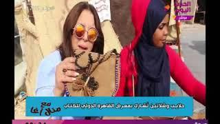 كاميرا مع منال أغا| ترصد مشاركة حلايب وشلاتين بمعرض القاهرة الدولي للكتاب