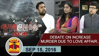 Aayutha Ezhuthu Neetchi 15-09-2016 Debate on Increase in Murder due to love affair..! – Thanthi TV Show