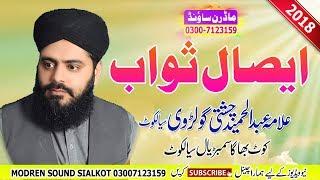 Abdul Hameed Chishti Golarvi (Isal e Sawab) Kot Bhaga Sialkot By Modren Sound Sialkot 03007123159