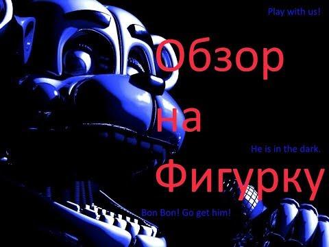ОБЗОР НА ФИГУРКУ ФАНТАЙМ ФРЕДДИ ИЗ ФНАФА! | Фанко Фнаф!
