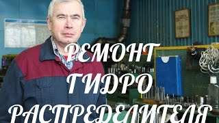 видео Гидрораспределитель ВММ10