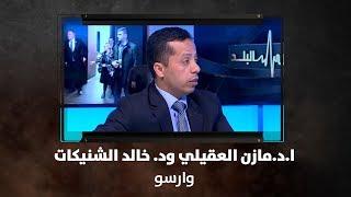 ا.د.مازن العقيلي ود. خالد الشنيكات -  وارسو