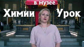 Урок химии в музее Каслинского литья | Зайцева Ирина Геннадьевна