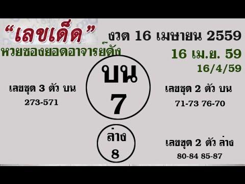 คลิป #เลขเด็ด งวดนี้ 16 เม ย 59 #หวย เด็ด งวดนี้ เลขเด็ดหลวงพ่อปากแดง lottery หวยม้าสีหมอก
