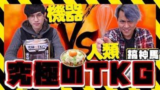 【究極TKG】人類vs機器!! 做出最強的生蛋蓋飯 thumbnail