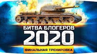 Завтра Битва Блогеров 2020 ● Последняя Тренировка ● Отметки на ИС-2-II