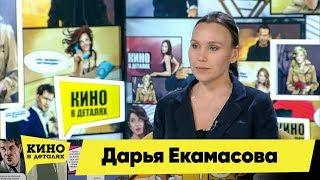 Дарья Екамасова   Кино в деталях 07.05.2019 HD