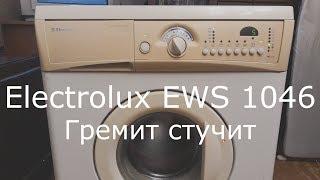 Electrolux EWS 1046 Гримить Гуде Стукає. Заміна підшипника.