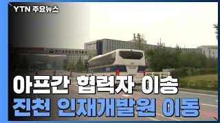 아프간인 태운 버스 오전 11시쯤 충북 진천 도착 예정…