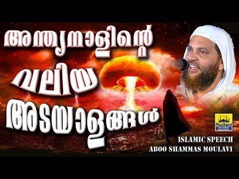 അന്ത്യനാളിന്റെ വലിയ അടയാളങ്ങൾ | Latest Islamic Speech In Malayalam | Abu Shammas Moulavi New 2017
