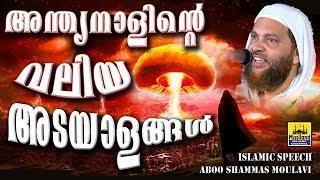 അന്ത്യനാളിന്റെ വലിയ അടയാളങ്ങൾ | Latest Islamic Speech In Malayalam | Abu Shammas Moulavi New 2018
