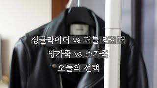소가죽 더블라이더 vs 양가죽 싱글라이더 [패션 브로세…