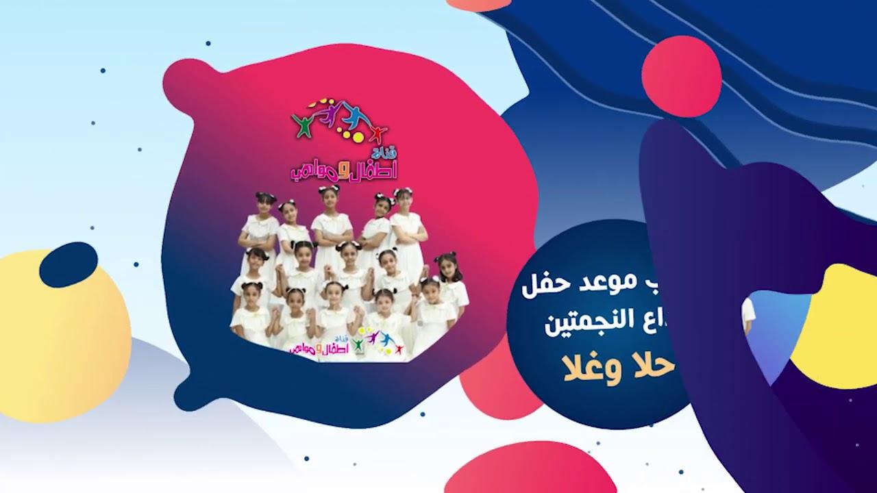 قناة اطفال ومواهب الفضائية اعلان مهرجان ليالي جدة من جديد