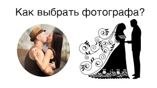 видео Как выбрать фотографа на свадьбу? Мини-гид