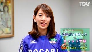 Jリーグ女子マネージャーの佐藤美希さんが、9月27日に行われる徳島ヴ...
