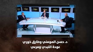 د. حسن المومني وطارق خوري - عودة اللبدي ومرعي