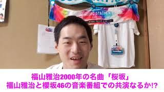 Mステと坂道アイドルが好きななるひろです。 2008年の夏から今でもMステ全部見ています。 2020年2月 日向坂46「ソンナコトナイヨ」開封動画からソロチャンネルを始め ...