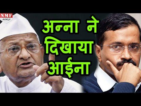 Kejriwal को Anna Hazare का करारा तमाचा, नोटबंदी पर Modi का किया Support