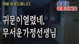 ★공포사연ep.1,2 귀문이열렸네, 무서운가정선생님 【윤월클 공포라디오】