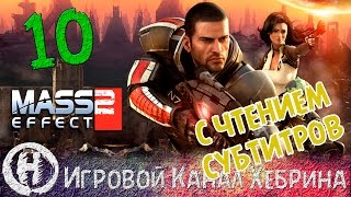 Прохождение Mass Effect 2 - Часть 10 - Место крушения (Чтение субтитров)