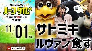 【#SKHT】Jリーグ女子マネ・サトミキとルヴァンパーティ開催! 佐藤美希 検索動画 23