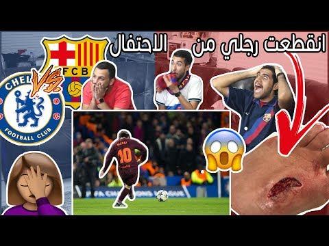 """ردة فعل برشلونين على ذهاب """" برشلونة ضد تشيلسي """" - انقطعت رجلي من الحماس في هدف ميسي 😱🚫🔥 !!!"""