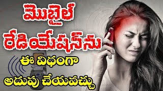 How To Control Radiation From Mobile Phones in Telugu | How To Reduce Cell Phone Radiation