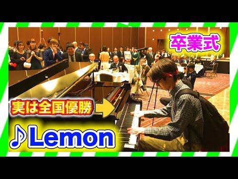 【ピアノ】卒業式で突然、米津玄師のLemon弾いてみたww(piano performance in Graduation Ceremony)祝!新元号 令和