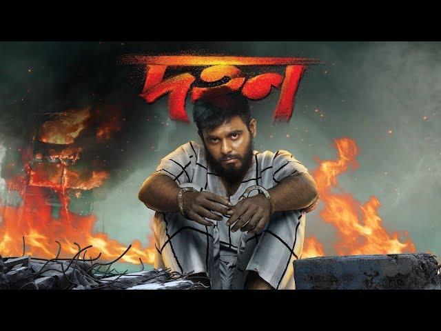 Dohon Motion Poster | Siam | Puja | Momo | Babu | Raihan Rafi | Abdul Aziz | Jaaz Multimedia