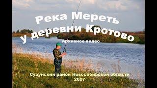Рыбалка на реке Мереть Деревня Кротово Сузунский район Новосибирской области